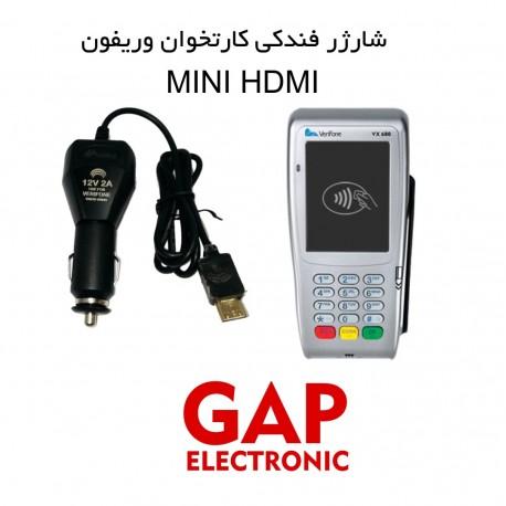 شارژر فندکی وریفون  VX670-VX680 HDMI