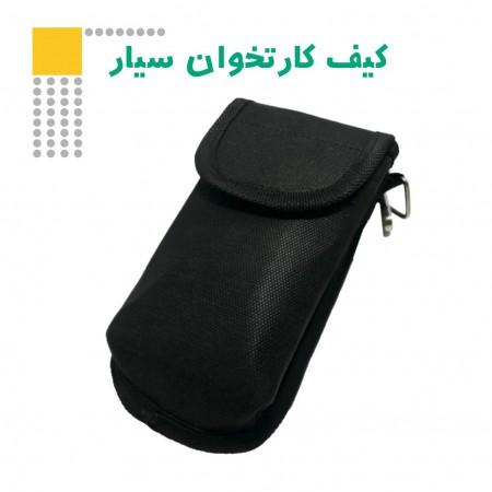 کیف کارتخوان سیار