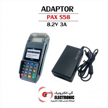 آداپتور 8 ولت 3 آمپر PAX S58
